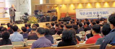 """[미션쿡] 미자립교회 목회자들에 유익한 조언 """"가족·친지 교회로 끌어들이지 마세요…"""