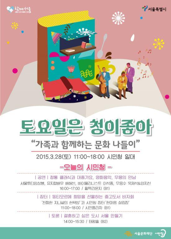 '토요일은 청이 좋아'… 서울시, 시민청 활짝라운지에서 문화나눔 대잔치 기사의 사진