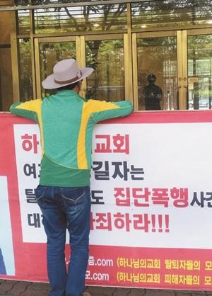 '1인 시위자의 접근 금지해 달라'  하나님의교회 가처분 신청 기각 기사의 사진