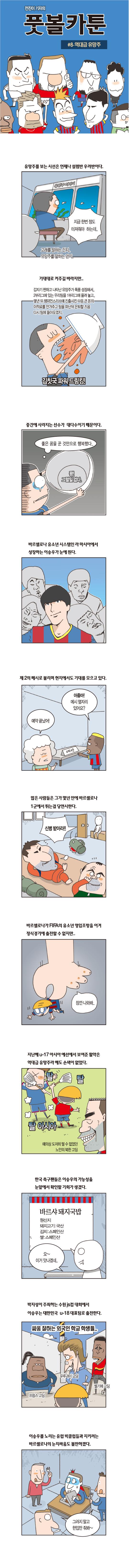 [전진이기자의 풋볼카툰]#9- 역대급 유망주 기사의 사진