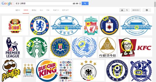 """이미지 검색 점령한 일베 합성 로고 """"지뢰밭 수준"""" 기사의 사진"""
