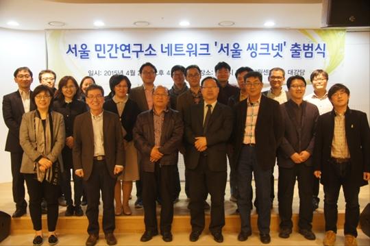 서울지역 시민사회 민간연구소 네트워크 '서울씽크넷' 출범 기사의 사진
