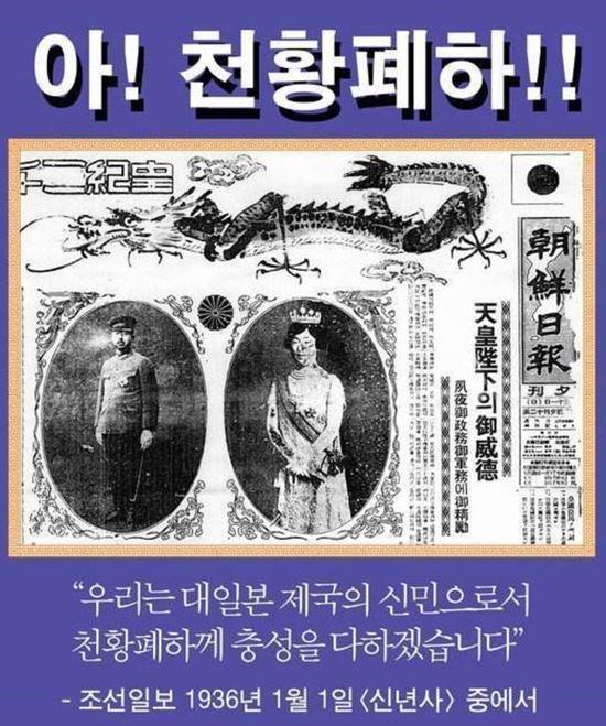"""""""아! 천황폐하~!...아! 조선일보~! """" 정청래, 조선일보 공격 반박 기사의 사진"""