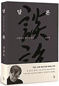 [책과 길] '강의' 이후 11년… 신영복 교수의 마지막 수업 기사의 사진