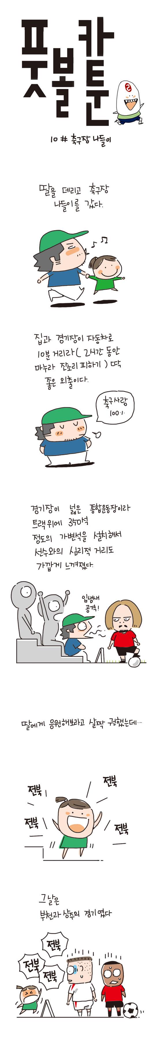 [전진이의 풋볼카툰] #-10 축구장 나들이 기사의 사진