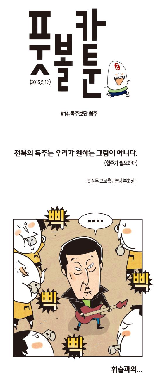 [전진이의 풋볼카툰] #13- 독주보단 협주 기사의 사진