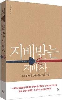 [책과 길] 한국의 엘리트 '美유학파'… 그 '양다리'를 파헤치다 기사의 사진