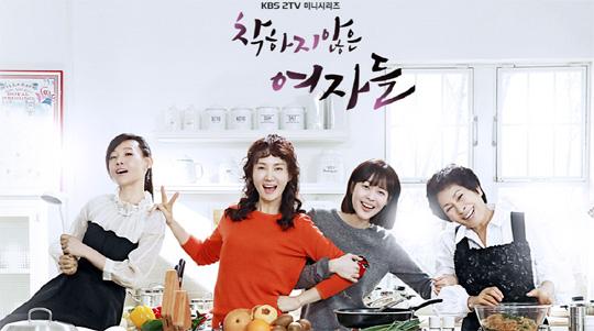 [김경호 문화비평] 막장없는 '착하지 않은 여자들'이 남긴 가족애 기사의 사진