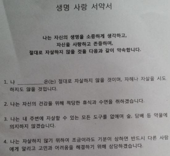 """""""자살 절대 않겠다고 서약하고 증인 서명 받아와!""""… 어떻게 이걸 초등 1학년생들에게? 기사의 사진"""