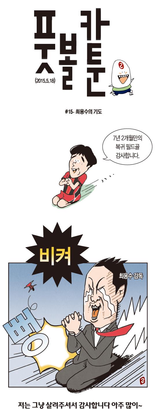 [전진이의 풋볼카툰]#-15 최용수의 기도 기사의 사진