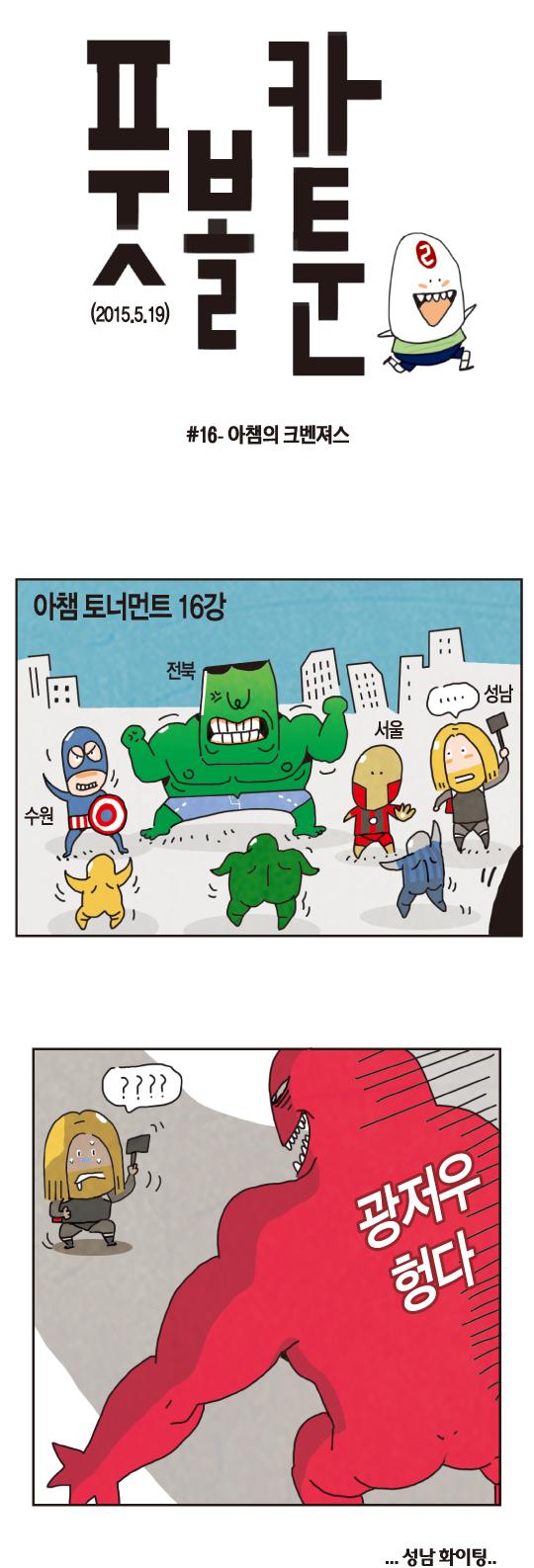 [전진이의 풋볼카툰] #16- 아챔의 크벤져스 기사의 사진
