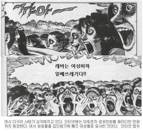 """""""이토준지 공포물 같은 그녀들"""" 심각해지는 여시 사태… 페북지기 초이스 기사의 사진"""