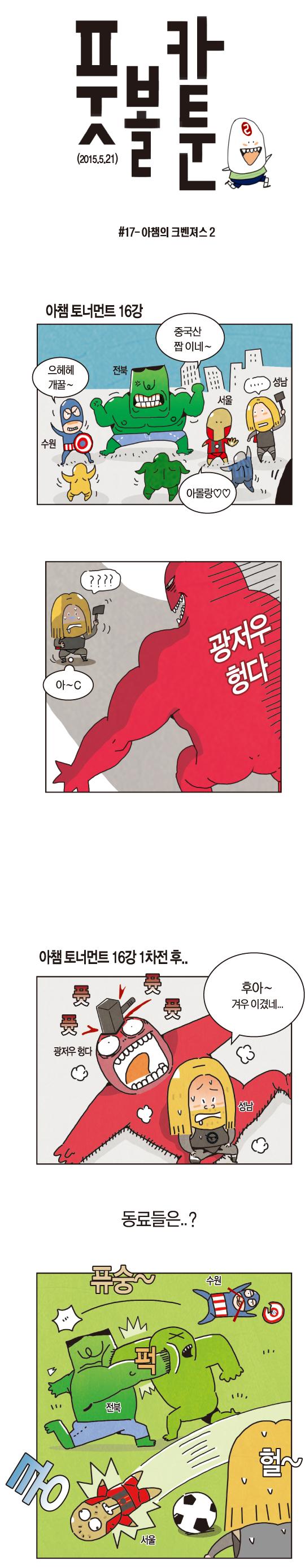 [전진이의 풋볼카툰]#17-아챔의 크벤져스2 기사의 사진