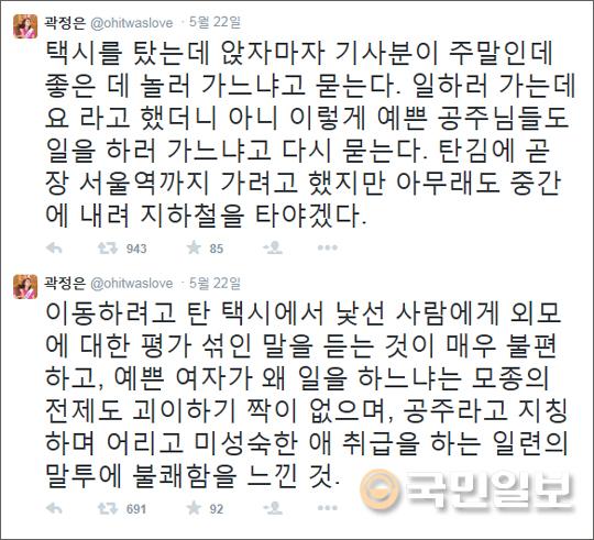택시기사 '예쁜 공주님' 발언이 어때서… 곽정은 트윗 시끌시끌 기사의 사진