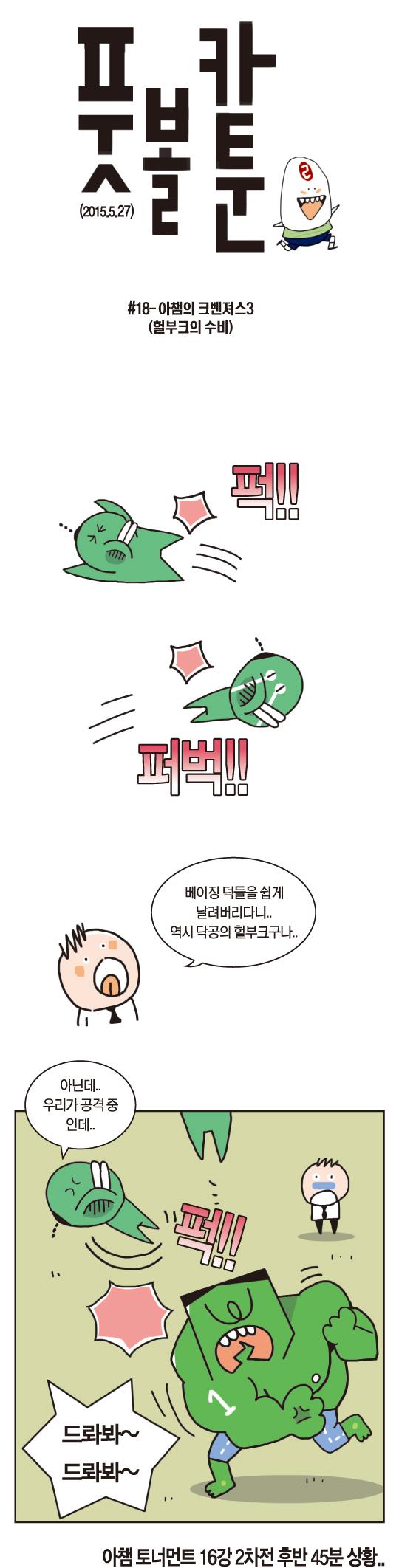 [전진이의 풋볼카툰]#18- 아챔의 크벤져스3 (헐부크의 수비) 기사의 사진