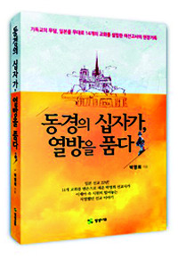 """[저자와의 만남-박영희 선교사] """"열방에 세운 14개 교회… 성령이 이룬 기적이죠"""" 기사의 사진"""