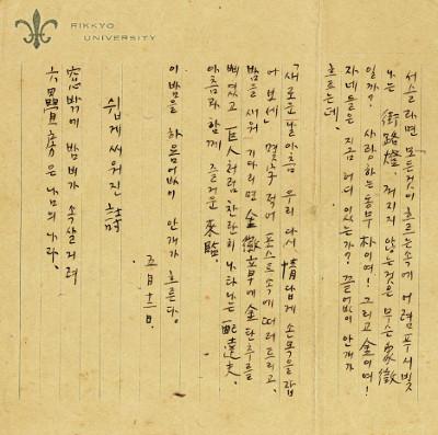 [분단 70년을 넘어 평화통일을 향해-(1부)] '친구들과 조선독립 강조…' 민족 위해 고난의 길 걷다 기사의 사진