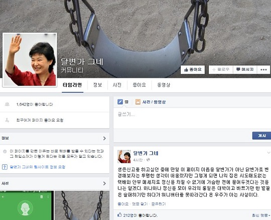 """""""메르스 진상규명 투명히""""… 유체이탈 화법 '달변가 그네' 인기 기사의 사진"""
