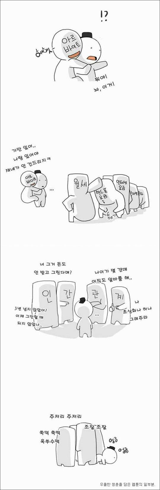 """""""지금 여긴 헬조선, 지옥불반도다"""" 20대 청년들 한숨… 페북지기 초이스 기사의 사진"""