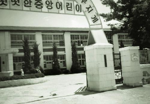 [역경의 열매] 김남주 (4) 고아원 악동들, 전교생 3000명을 주먹으로 평정 기사의 사진