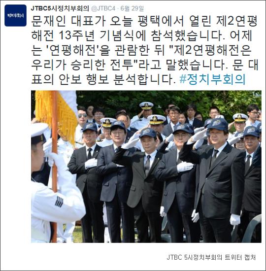 '방위와 현역' 경례, 김무성·남경필 틀렸고 문재인·유승민 잘했다… 페북지기 초이스 기사의 사진