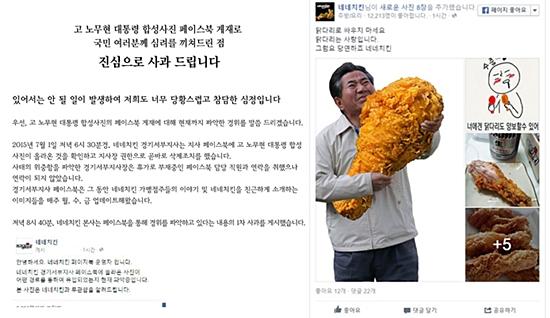 """""""휴가 간 직원 책임"""" 네네치킨 변명 사과문 '역풍' 기사의 사진"""