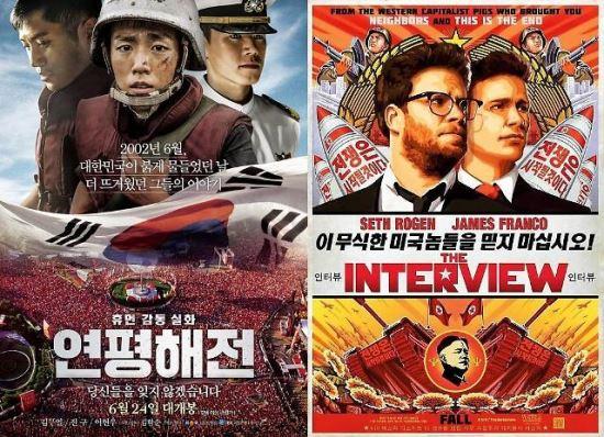 [친절한 쿡기자] '주적? 반동?' '연평해전'을 통해 돌아보는 북한 영화들에 대한 북한의 반응 기사의 사진