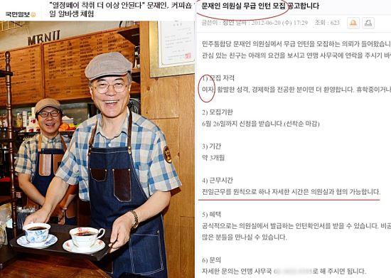 [친절한 쿡기자] '열정페이 착취안돼' 문재인 대표가 무급 인턴 뽑았다고요? 기사의 사진
