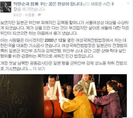 """""""일본왕, 성노동 착취범으로 기소한 바 있다"""" 박원순 """"위안부 할머니 '귀향'의 관객이고 싶다"""" 기사의 사진"""