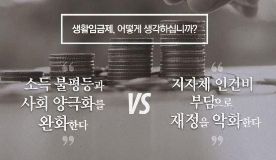 [친절한 쿡기자] 최저임금보다 더 준다… 생활임금 나도 받을 수 있을까 기사의 사진
