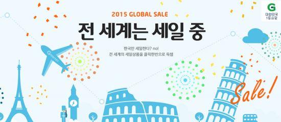 G마켓, 세일 중인 세계 시장 상품 싸게 구입할 수 있다 기사의 사진
