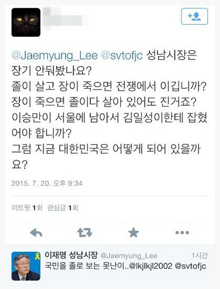 [친절한 쿡기자] 누리꾼의 도발에 따끔한 일침 남긴 이재명 성남시장 트윗글 화제 기사의 사진