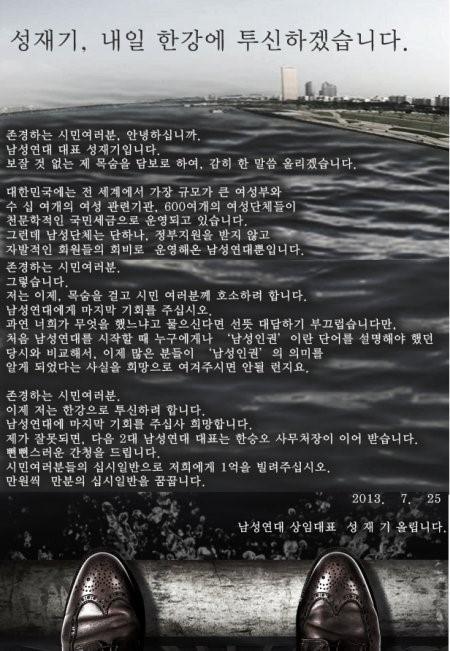 """""""야동은 성욕 완화 수단"""" 투신 2주기 성재기 일침이… 기사의 사진"""