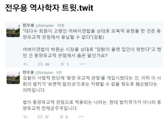[친절한 쿡기자] '법에서 웬 동양 유교적 관점?' 전우용 일침에 누리꾼 환호 기사의 사진