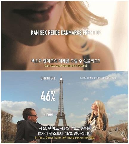 """[친절한 쿡기자] 덴마크 여행사 출산장려 도발적 광고 """"나라 위해 섹스하세요"""" 기사의 사진"""