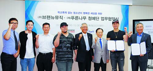 브랜뉴뮤직, 푸른나무청예단과 손잡고  '청소년이 행복한 세상 만들기' 나섰다 기사의 사진