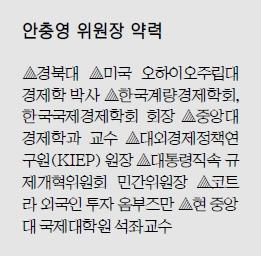 [인人터뷰] 안충영 동반성장위원장… 대·중소기업 힘 모으고 과실 나누는 것이 '보국' 기사의 사진