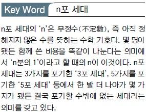 [세태기획] 아픈 청춘… 5포→ 7포 넘어 'n포 세대' 좌절 기사의 사진