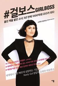 '온라인 쇼핑몰 갑부로 인생 반전' 아모루소 회고록 출간 기사의 사진