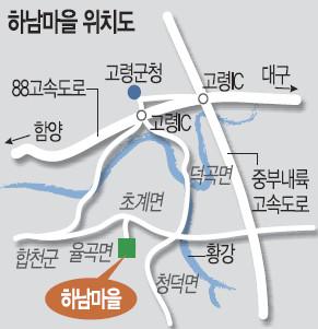 [살기 좋은 명품마을을 가다] (21) 경남 합천 하남마을 기사의 사진