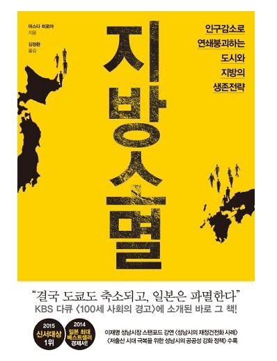 """화제의 책 """"지방 소멸"""" 새로운 관점과 문제의식을 드러내 기사의 사진"""