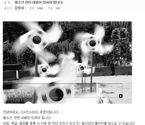 자국비하 게시판 왜 만들지…헬조선갤 개설 어리둥절 기사의 사진