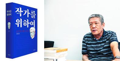 [책과 길-작가를 위하여] '읽히는' 이야기 어떻게 쓸 것인가 기사의 사진