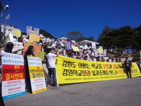 강원 시민종교단체, 강원학교인권조례 제정 반대 집회 기사의 사진