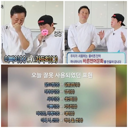 [친절한 쿡기자] '일본어 잔재 청산' 나선 정준하에게 재일교포 아내 악플…너무하네요 기사의 사진