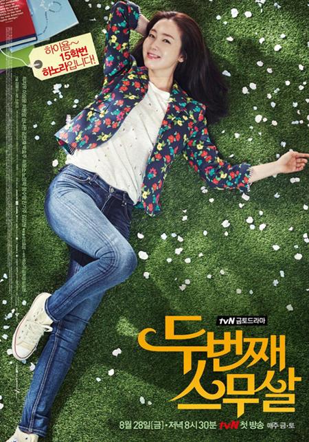 [김경호 문화비평] tvN '두번째 스무살'… 로맨스에 그려진 '젊은 미생' 이야기 기사의 사진