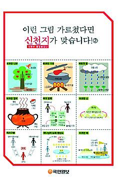 국민일보, 주요 교단 총회에 신천지 예방 팸플릿 보급 기사의 사진