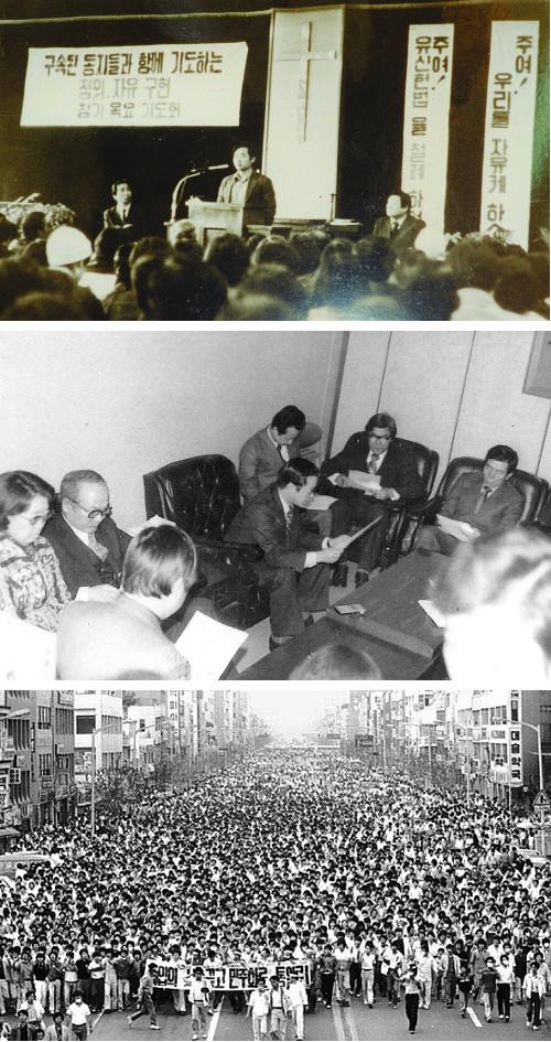 [분단 70년을 넘어 평화통일을 향해-(3부)] 행동하는 양심으로 고비마다 억눌린 세상 숨통 틔워줬다 기사의 사진