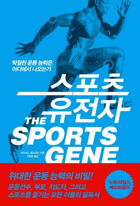 [손에 잡히는 책] 스포츠 유전자 기사의 사진