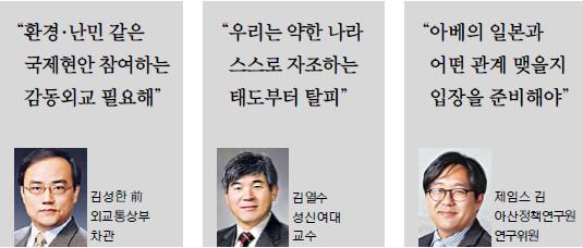 [한·일 국교정상화 50년] '미들파워' 걸맞은 외교 자신감 갖춰야 기사의 사진